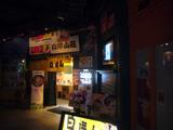白樺山荘(2):店舗外観