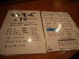 得道(2):メニュー1