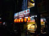 台北:店舗外観