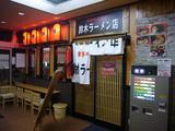 鈴木ラーメン店:店舗外観
