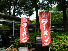 西武ドーム(2):のぼり