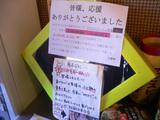 明神 角ふじ:張り紙
