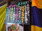 インダス:店内メニュー