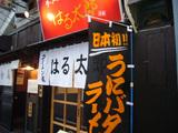 はる太郎(3):外観