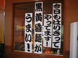 黄昏(2):製麺室