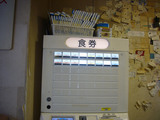 二郎(19):自販機