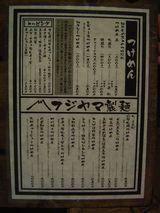 フジヤマ製麺@高田馬場 メニュー1
