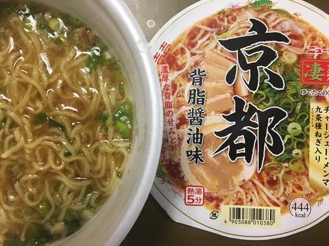 京都背油醤油味(渋旨ラーメン!)