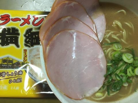 生麺)ラーメン横綱を、チャーシュー麺にしてみました(ウマいよ~!)