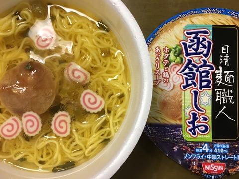 日清麺職人函館しお ホタテと鶏のあっさりスープ(究極のまずさ…)