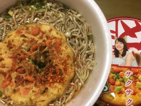 どん兵衛天ぷらそばをノーマルに食べてみたけどウマいね~!