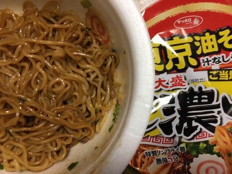 何度でも食べてしまっている東京油そばタレ濃いめ