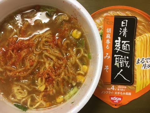 日清麺職人 胡麻香るみそ(外さない旨さ!)