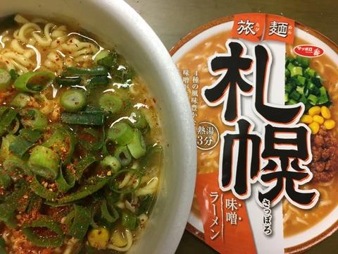 サッポロ一番)札幌味噌ラーメン(袋麺と比べると…)