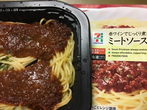 セブンイレブン冷凍ミートスパゲティ(コンビニの素晴らしい進化)!