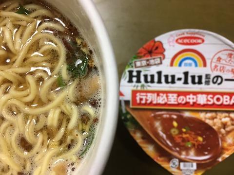麺屋Hulu-lu監修の一杯 行列必至の中華SOBA