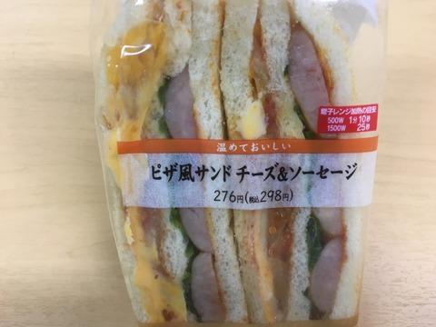 セブンイレブン)これは旨いぜ!ピザ風サンドチーズ&ソーセージ!