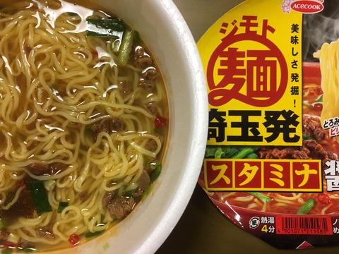 埼玉発スタミナ醤油ラーメン(異論有り)
