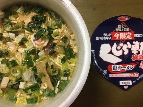 くじら軒横濱塩ラーメンは不思議な魅力が!