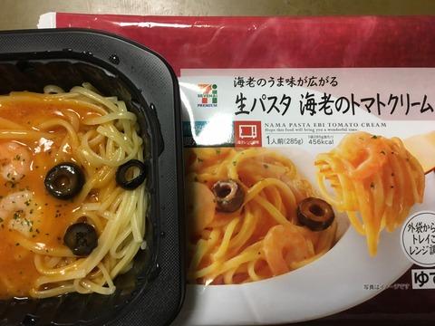 セブンイレブン冷凍生パスタ海老のトマトクリーム お酒のアテに!