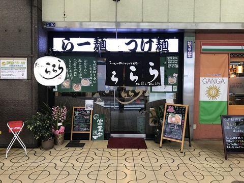 其ノ126:【二星らーめん ららら(東大阪市・長堂)】