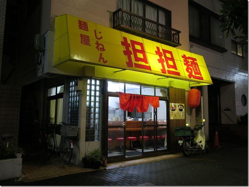 麺屋 じねん 担担麺@東陽町・木場