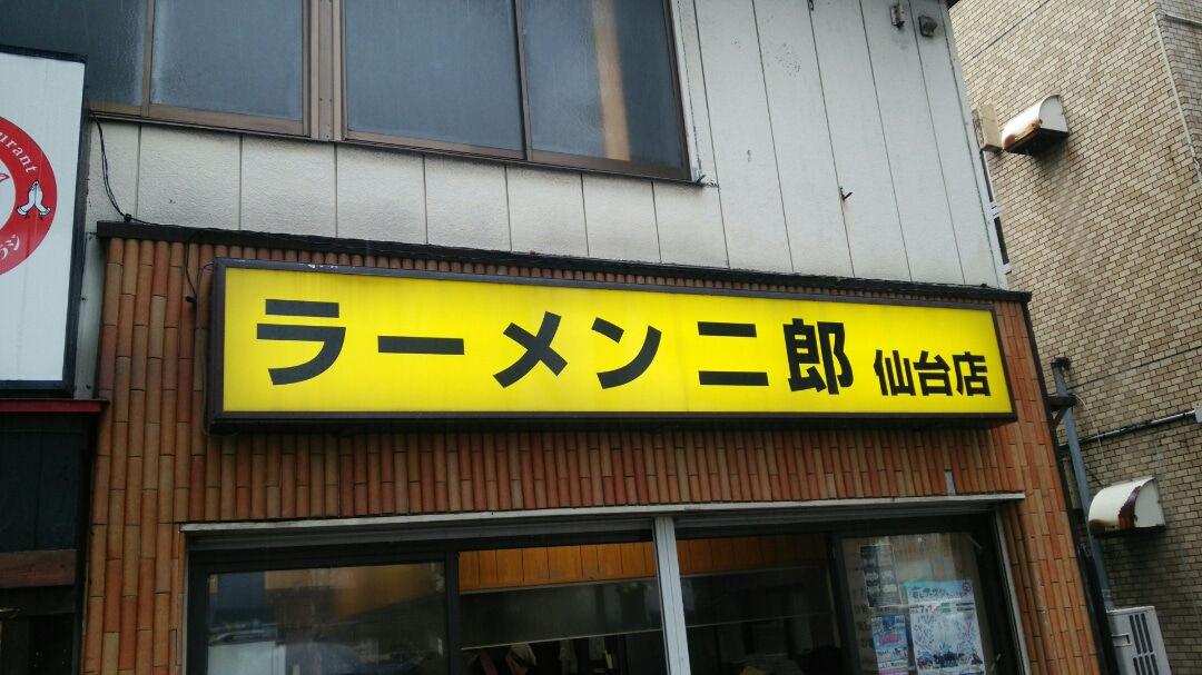 ラーメン二郎 仙台店 4