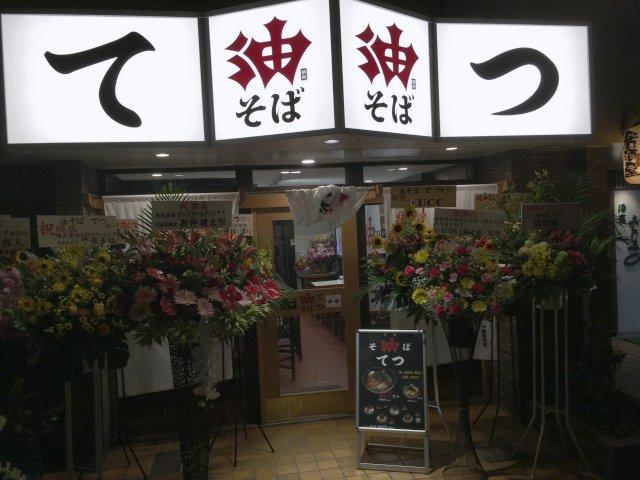 油そば てつ@幡ヶ谷 ※新店~国内アパレルスカルシット代表の油そば店!