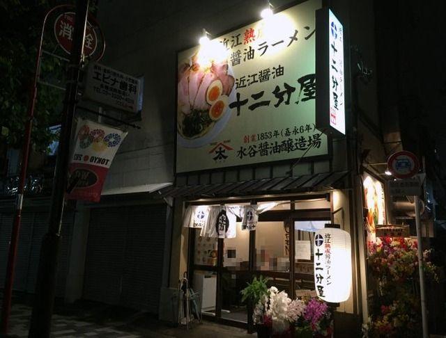 近江熟成醤油 十二分屋@早稲田 ※新店~鳥居式塾出身滋賀人気店!
