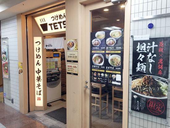 新宿「つけめんTETSU 京王モール新宿店」期間限定汁なし担々麺