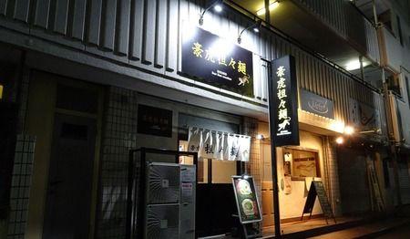 豪虎担々麺@昭島市