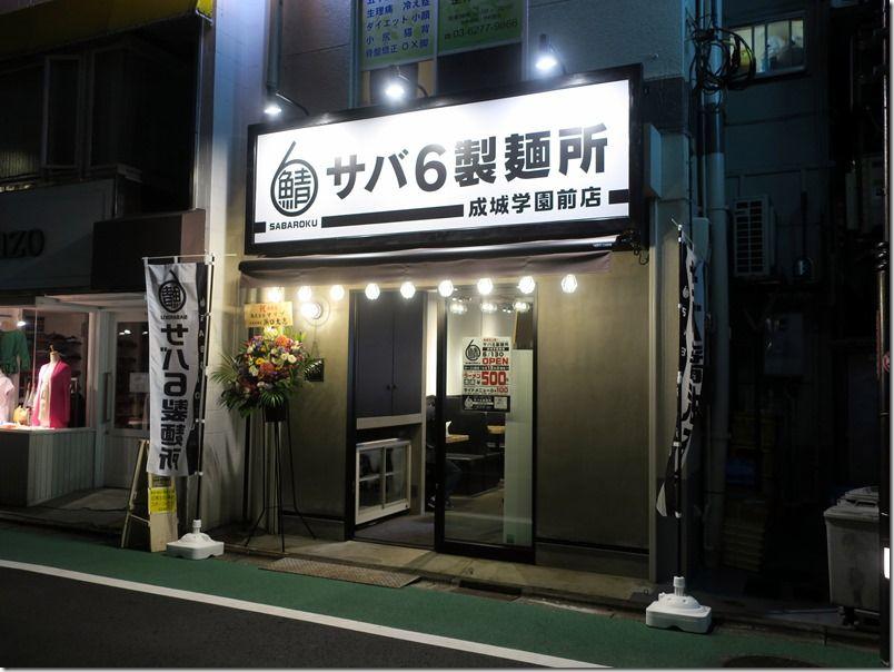 サバ6製麺所 成城学園前店@成城学園前