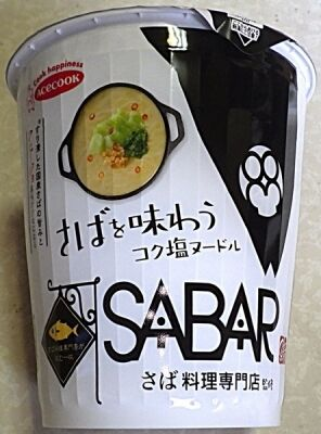 3/1発売 さば料理専門店が挑む一杯 SABAR監修 さばを味わうコク塩ヌードル