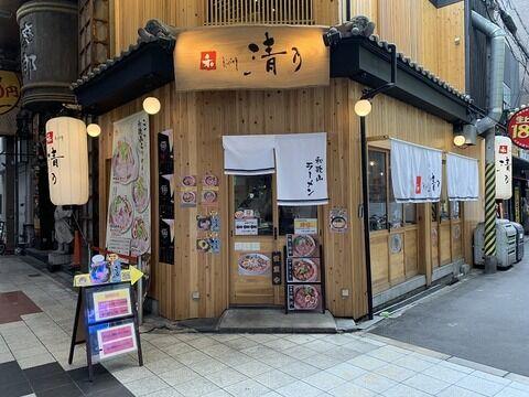 其ノ543:【和 dining 清乃 堂山(北区・堂山町)】