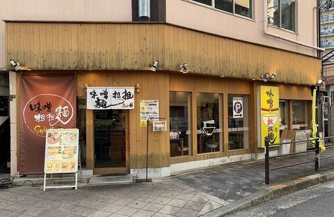 其ノ476:【味噌担々麺 style林 天神橋筋七丁目店(北区・本庄東)】