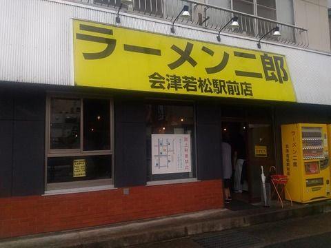 ラーメン二郎 会津若松駅前店 【8】 ~しょうがねぎ