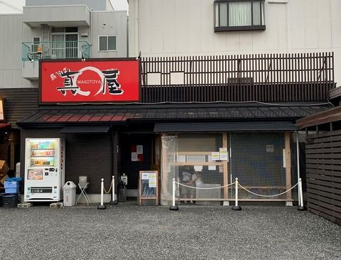 其ノ360:【鳥そば 真屋(大垣市・熊野町)】