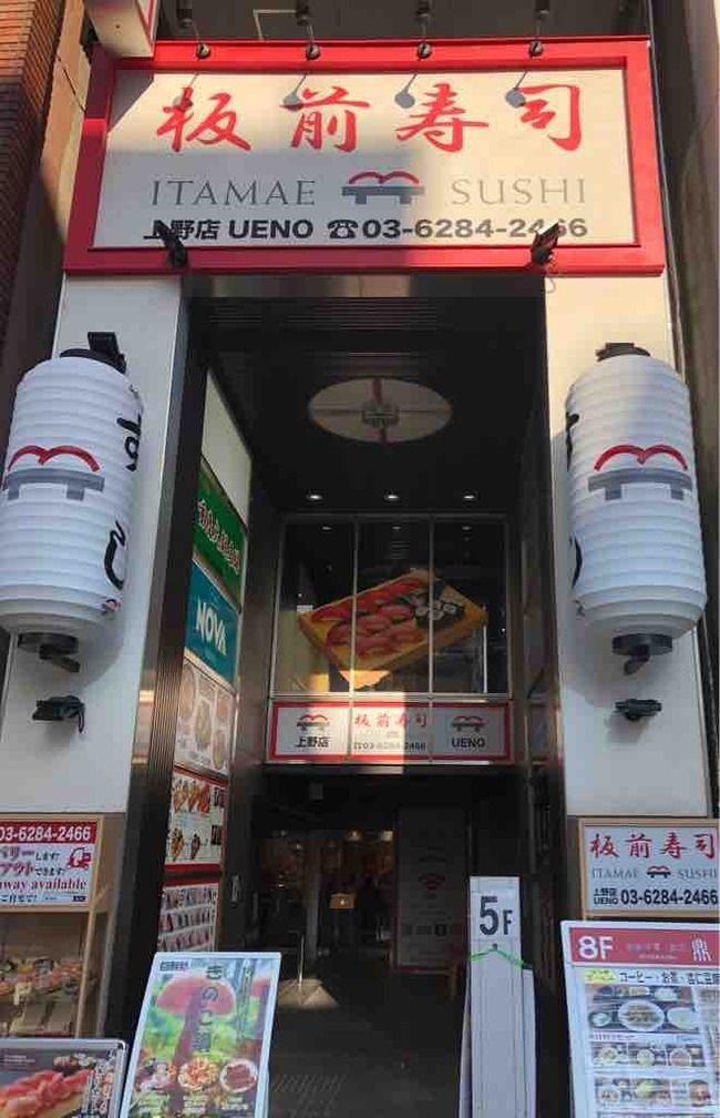 板前寿司 上野店 〜ちょいと〜