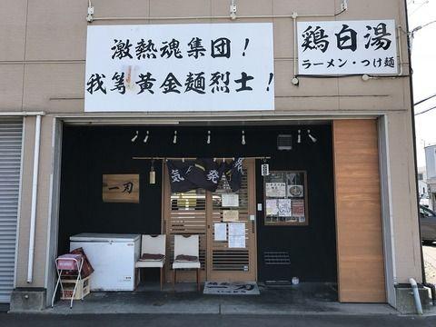 其ノ171:【麺屋 一刃(藤井寺市・野中)】