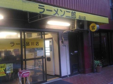 ラーメン二郎 品川店 【11】 ~安心の時間と味