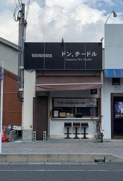 其ノ433:【ドン.チードル(奈良市・大宮町)】