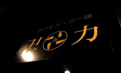 スパイス・ラー麺 卍力 【16】