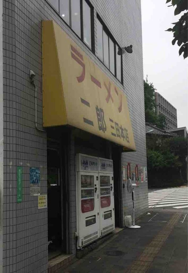 ラーメン二郎 三田本店 〜鋭角っしょ〜
