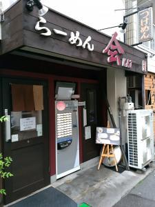 【らーめん 会 神戸本店】神戸市中央区JR神戸駅山側西へすぐ [4.2]