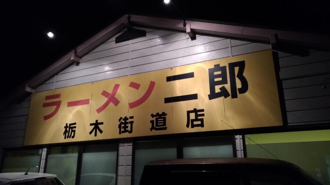 ラーメン二郎 栃木街道店 43