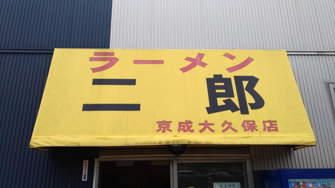 ラーメン二郎 京成大久保店 6 大衆割烹みつる