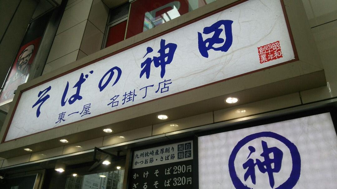 そばの神田・青葉亭(仙台市)