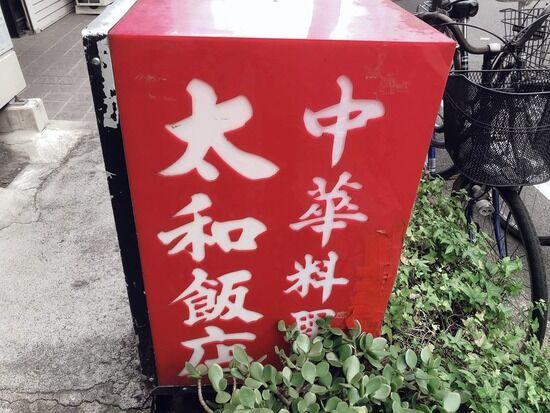 東新宿「太和飯店」肉味噌そばの正体は・・・