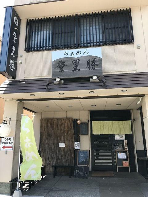 其ノ105:【らぁめん 登里勝(桑名市・京町)】