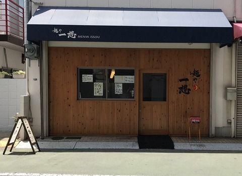 其ノ106:【麺や 一想(八尾市・末広町)】